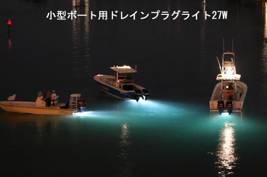【marine J Com】 Projectk ドレンプラグ型led水中ライト27w ブルー 特価:13920円